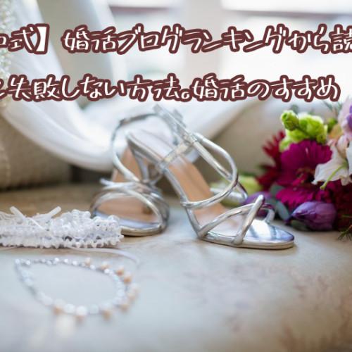 【令和式】婚活ブログランキングから読み解く婚活に失敗しない方法。婚活のすすめ