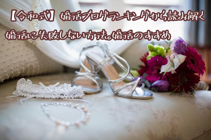 ランキング 婚 活 ブログ