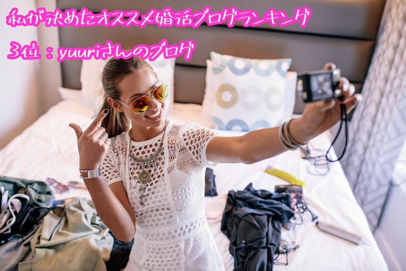 私が決めたオススメ婚活ブログランキング3位:yuuriさんのブログ