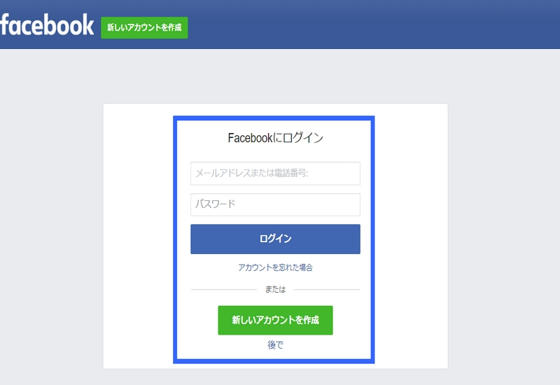 マリッシュフェイスブック登録方法