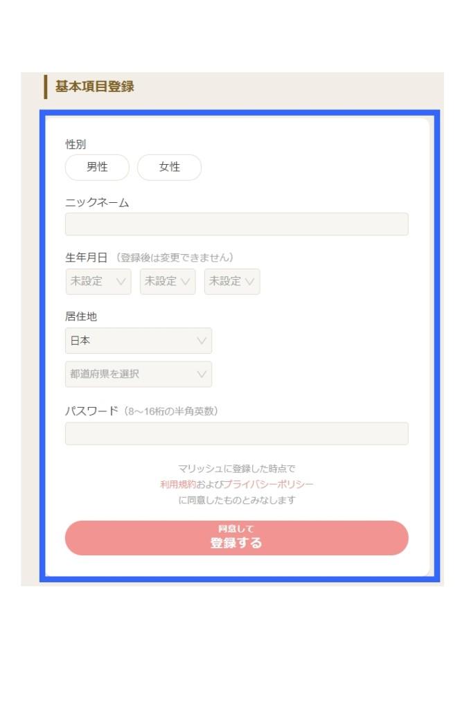 マリッシュ登録方法メールアドレスバージョン2