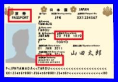 マリッシュ年齢確認パスポート