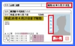 マリッシュ年齢確認運転免許証